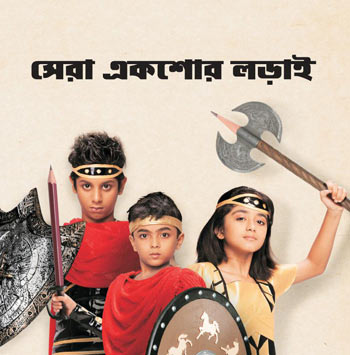 Ei Samay Atmadeep Young Scholars Press Campaign