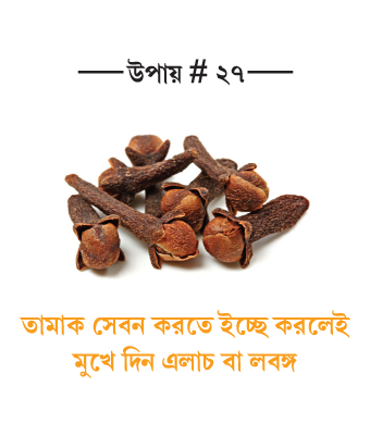 Ei Samay World Tobacco Day Press Ad