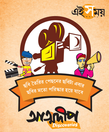 Ei Samay Atmadeep Discoveries Press Campaign
