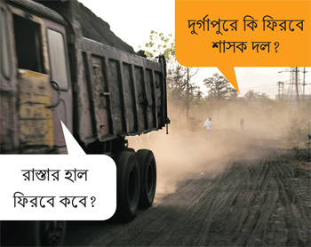 Ei Samay OOH Campaign for Durgapur