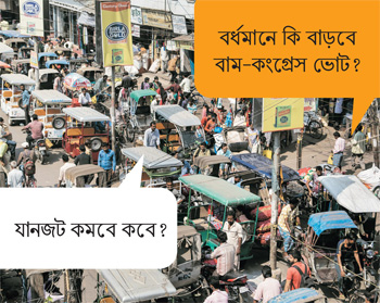 Ei Samay OOH Campaign for Bardhaman District